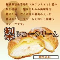 島根県旭町(あさひちょう)産の梨を使用し、梨そのものの風味等を残すため、ざく切りの果肉の入った普通の...