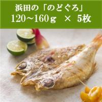 """浜田市といえばのどぐろ。  地元でしか消費されなかった幻と呼ばれた魚""""喉黒(ノドグロ)""""。 山陰一の..."""