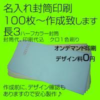 長3封筒オンデマンド印刷 A4サイズ用紙を三つ折り用(120mm×235mm)  カラー封筒85g/...