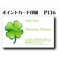 オリジナルポイントカード印刷(スタンプカード印刷)100枚 P116 表面カラー刷り/裏面モノクロ【送料無料】初回データ作成費無料サービス