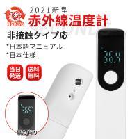 99台限定 体温計 非接触型 温度計 電子温度計 小型 日本語 マニュアル デジタル 高精度 1秒高速温度 赤外線センサー 子供 大人 年寄り用 感染予防 対策