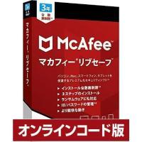 ダウンロード版 【当日から使用可】マカフィー リブセーフ 3年版 台数無制限 McAfee Windows Mac Android iOS対応 最新版