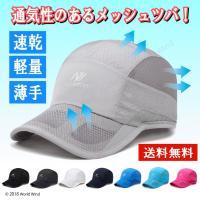帽子 ランニング キャップ メッシュ ツバ 軽量 速乾 メンズ レディース アウトドア 登山 トレッキング トレイル