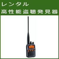 ■レンタル■ 盗聴電波発見機能付レシーバー VR-150 貸し出し 2日間(2,400円)から