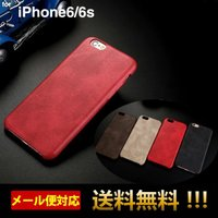 iPhone6sケース iphone6ケース iPhone6sカバー ハードケース レザー ソフトケ...