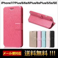 ●キーワード iPhone6ケース手帳型 iPhone7 ケース iPhone6ケース iPhone...