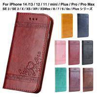 iPhone6s ケース 手帳型 おしゃれ iPhone6カバー iPhone6s手帳ケース iph...