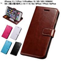 iPhoneケース スマホケース 送料無料 セール iPhoneX ケース iPhone7 ipho...