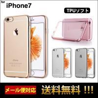 iPhone7 ケース iphone7カバー ハードケース 薄型ケース TPUケース ソフトケース ...