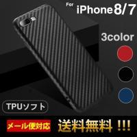 iPhone7 ケース iphone8 カバー アイフォン7ケース アイフォン8ケース アイフォーン...