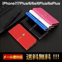 ●キーワード アイフォン6ケース iphone7plus iPhone6ケース 手帳型 iPhone...