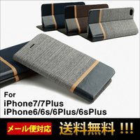●商品説明 ■商品名:【L-43 iPhone6/6s/6Plus/6sPlus/7/7Plusケー...