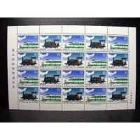 【記念切手シート】東北新幹線開通記念|新幹線列車・1290型蒸気機関車|1シート:額面60円×20枚|昭和57年6月23日(1982年)|未使用|残1点|wpeace|02