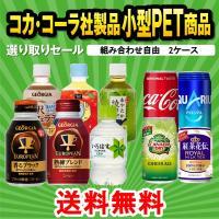 コカコーラ社製品小型PETまたはボトル缶 GAヨーロピアン香るブラック等、選り取り3ケース。送料無料...