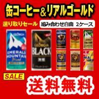 コカ・コーラ社の缶コーヒー、ジョージアシリーズやリアルゴールド等選り取り4ケース。送料無料。1ケース...