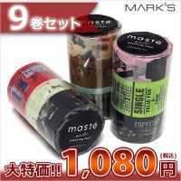 Mark'sのマスキングテープのスタンダード「マステ」シリーズがお得な9巻セットで限定販売! 9巻で...
