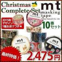 大人気のマスキングテープ「mt」の2016年クリスマス柄9種類がセットになりました! さらに!201...