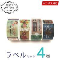 クラシカルなモチーフが人気の東京アンティークのマスキングテープをセットにしました! 大人かわいいラベ...