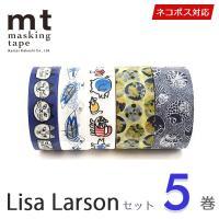 スウェーデンを代表する陶芸デザイナーの 「リサ ラーソン」とmtのコラボマステを5個集めた限定セット...