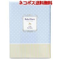 ネコポスで送料無料! Mark's CDR-BDR01-BL  育児ダイアリー ベビーダイアリー ポニー(ブルー)  A5正寸 ウィークリー・バーチカル