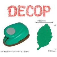 DECOP デコップ クラフトパンチ DECOP BIG2 パンチ  リーフ HCP-120-013