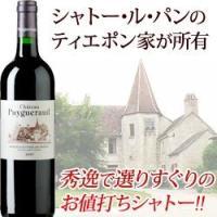 シャトー・ピュイゲロー 2013年 フランス ボルドー 赤ワイン