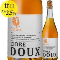 シードル・リンゴ酒 シードル・ドゥ ドメーヌ・ド・コックレル フランス ノルマンディー 発泡酒(シードル 低アルコール 2.5%alc) 甘口 wine