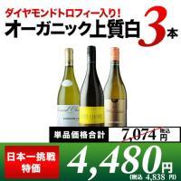 高樹齢希少シャブリ&オーガニック上質白ワイン3本セット