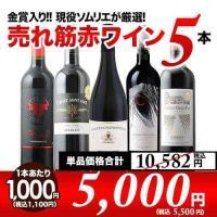売れ筋赤ワイン5本セット