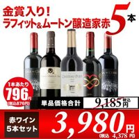 上半期最大ワインセール限定赤6本セット