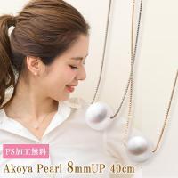 シンプルな美しさ あこや真珠の清楚な美しさを感じさせてくれるシンプルデザイン。  ■あこや本真珠 ■...