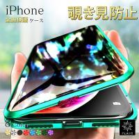 iPhone12 Pro Max ケース 覗き見防止 クリア 両面ケース iPhone12 mini iPhone11 iPhoneSE2 8 7 XR X XS アイフォン アイホン ケース 全面保護 FLARE