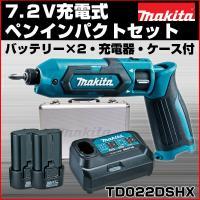 TD022DSHX makita(マキタ)充電式ペンインパクトドライバ TD022DSHXバッテリB...