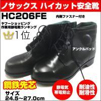 ハイカット安全靴 黒 サイズ:24.5〜27.0cm ノサックス HC206FE 【中編上安全靴】 ...
