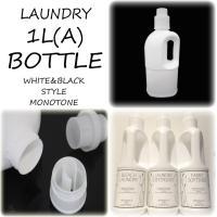 洗濯 洗剤 詰め替え ボトル 1L (1000ml)  Aタイプ [詰め替えボトル・詰め替え容器・白・ホワイト・ボトル・洗剤・洗濯・ランドリー]