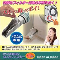 ●ドラム式洗濯機の異物フィルターにたまるゴミや髪くずをキャッチ!  ●定期的に取替えができるタップリ...