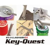 『KeyQuest』はキーホルダーにスマートに携行できる6つの機能を1つに集約した多機能鍵型便利ツー...