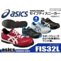 街履きがかっこいい!アシックスのセーフティー。Asicsの作業靴の中でも大人気の商品です。