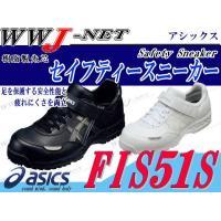 斬新なデザインで個性的なセイフティースニーカーです☆スポーツメーカーであるasicsの作業靴の中でも...