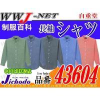 ユニフォーム クールビズ 長袖ポタンダウンシャツ CoolBiz対応 jc43604 自重堂