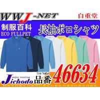 ポロシャツ 無地  ECO エコ 長袖ポロシャツ 胸ポケット有 jc46634 自重堂
