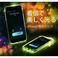 ●iPhone7専用ケース ●着信LEDフラッシュでケース全体美しくが光ります。全面が光るのでテーブ...