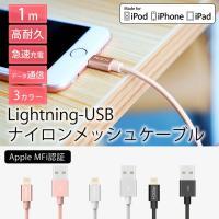 ●APPLE MIF認証(公式認証)のLighting USBケーブル。 ●iPhone、iPad ...
