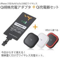 ●Qi(チー)ワイヤレス充電レシーバーとQi充電器のセット!  ●対応機種:  iPhone 7  ...
