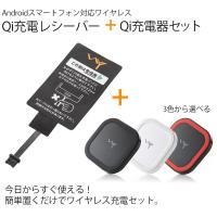 ●Androidスマホ対応 Qi規格ワイヤレス充電レシーバーとQi充電器のセット。 (充電レシーバー...