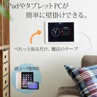 ●iPad Air対応!iPad、各社タブレットPCなどを簡単に壁掛けや車載できる魔法のテープです。...