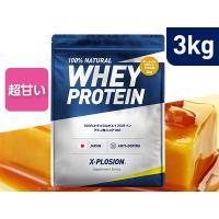 プロテイン エクスプロージョン 100%ホエイプロテイン キャラメルホワイトチョコ味 3kg 日本製 男性 女性 X-PLOSION