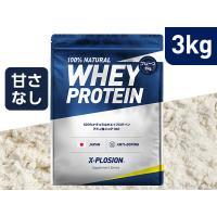 プロテイン エクスプロージョン 100%ホエイプロテイン プレーン味 3kg 日本製 男性 女性 X-PLOSION 送料無料
