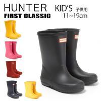 ハンターのキッズ レインブーツ オールラバーですので、防水性、耐久性にも優れており、雨の日の長靴とし...