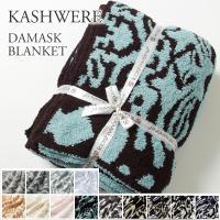 カシウェア kashwere ブランケット 1999年、アメリカロサンゼルスで生まれたファブリックブ...